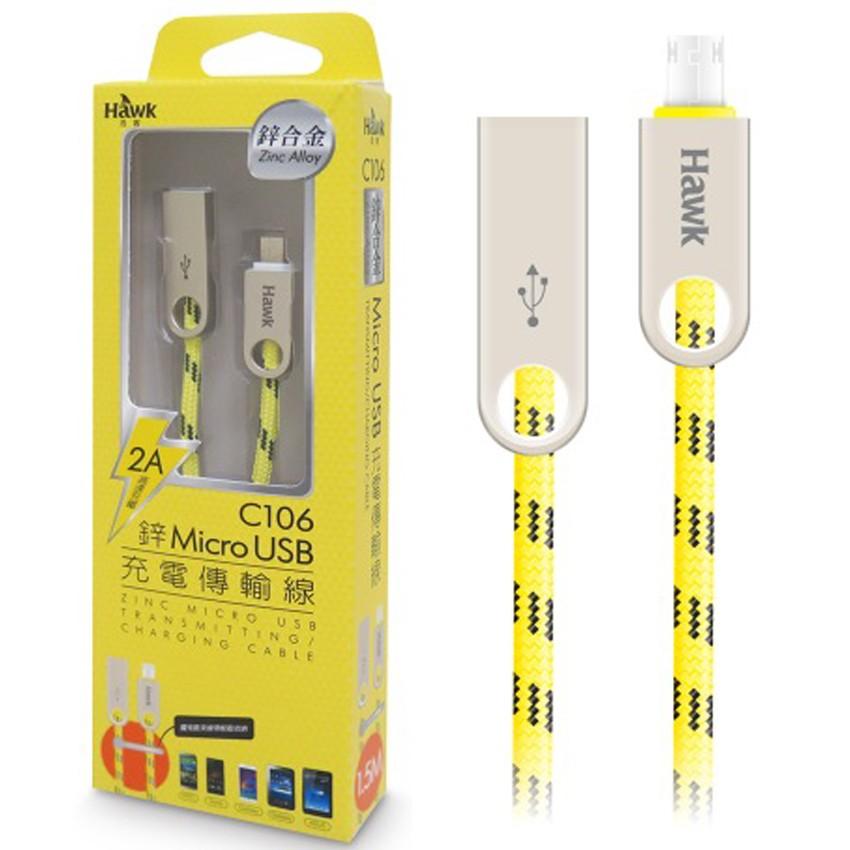 逸盛科技HAWK C106 Micro USB 充電傳輸線線長150CM 2A 高速充電耐