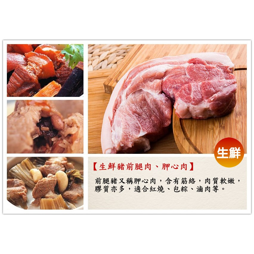 ~生鮮豬前腿肉(胛心肉)600 克~肉質軟嫩 紅燒、燉滷、肉燥、包肉粽三牲貢品每日新鮮電宰