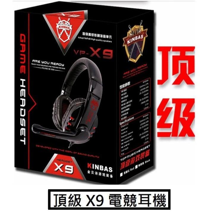 買一送六送滑鼠墊 X9 電競耳機虛擬4 1 聲道重低音電腦耳機耳機麥克風英雄聯盟CS RC