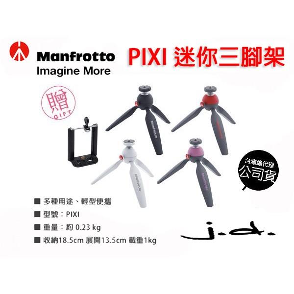 Manfrotto 曼富圖PIXI mini tripod 迷你輕巧三腳架承重1KG 饅頭