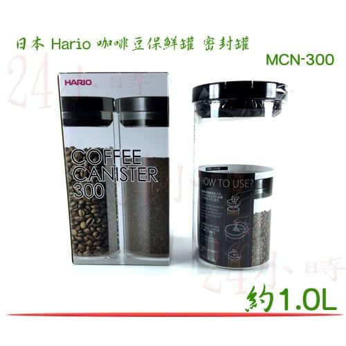 ~24 小時~ 貨 HARIO 玻璃密封罐1000ml 咖啡豆玻璃密封罐MCN 300B