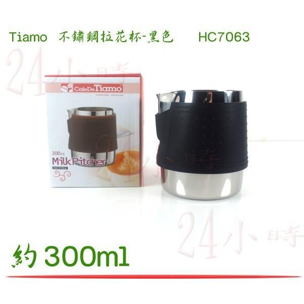 ~24 小時~ Tiamo 不鏽鋼拉花杯黑色300cc 附矽膠杯套正304 不鏽鋼HC70