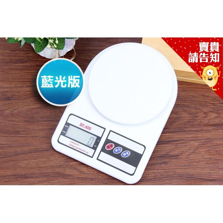 ~藍光版~SF 400 SF400 電子秤10 公斤中文按鍵烘焙廚房秤料理秤中藥秤SP 1