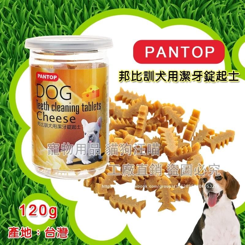 PANTOP 邦比訓犬用潔牙錠潔牙片寵物用品寵物食品寵物貓狗寵物零食零食狗毛小孩毛孩狗零食