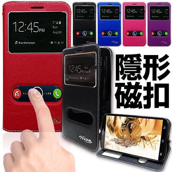 ~瘋手機~TYSON SONY Xperia XA Ultra 雙視窗隱形磁扣 開窗皮套保