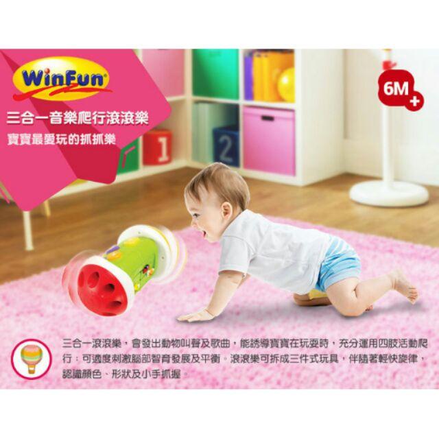 衣童趣郊遊 開跑 為止WINFUN 品牌玩具3 合1 音樂爬行滾滾樂聲響玩具爬行玩具