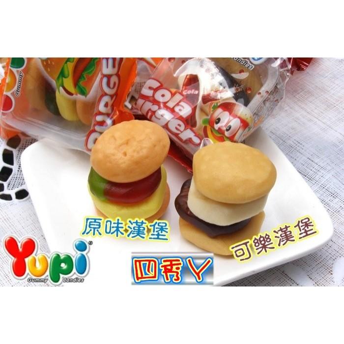 四秀丫YUPI 漢堡QQ1 包原味、可樂、酸Q