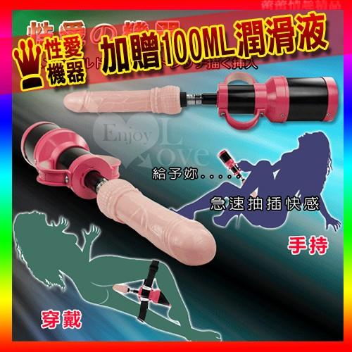 ♛蕾蕾情趣♛自動伸縮抽插女用性愛砲機仿真陽具~手持穿戴兩用型~按摩棒逼真棒 情趣用品跳蛋自
