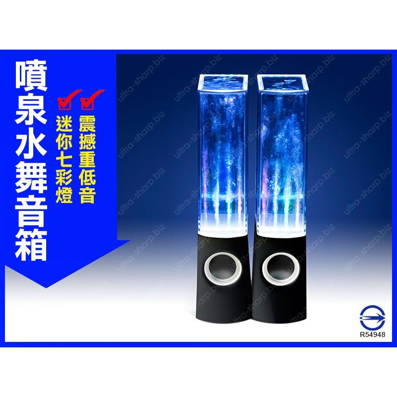 ~URS ~正品 貨附發票商檢合格 5 1 版LED 水舞喇叭音箱七彩噴泉音響電腦雙聲道重