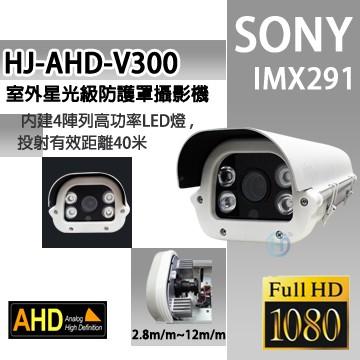老闆降價啦防護罩鏡頭SONY 晶片1080P 高畫質防護罩 4 顆陣列燈2 8 12mm
