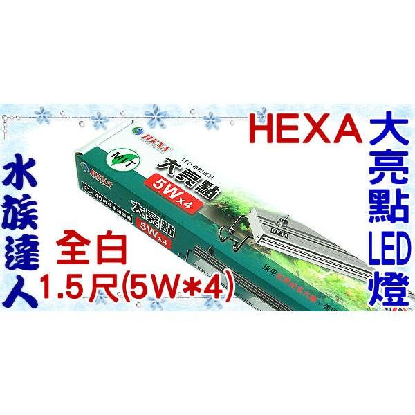 ■限賣家宅配■~水族 ~海薩HEXA ~450 大亮點LED 燈5W 4 1 5 尺全白~