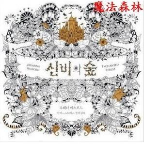 線裝♞ 出貨♞韓文魔法森林Secret garden 祕密花園彩繪本描繪本手繪著色本畫冊舒
