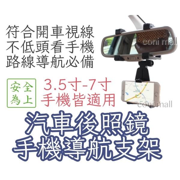 ~coni shop ~汽車後照鏡手機導航支架車架後視鏡手機車架車載支架手機架手機座固定架