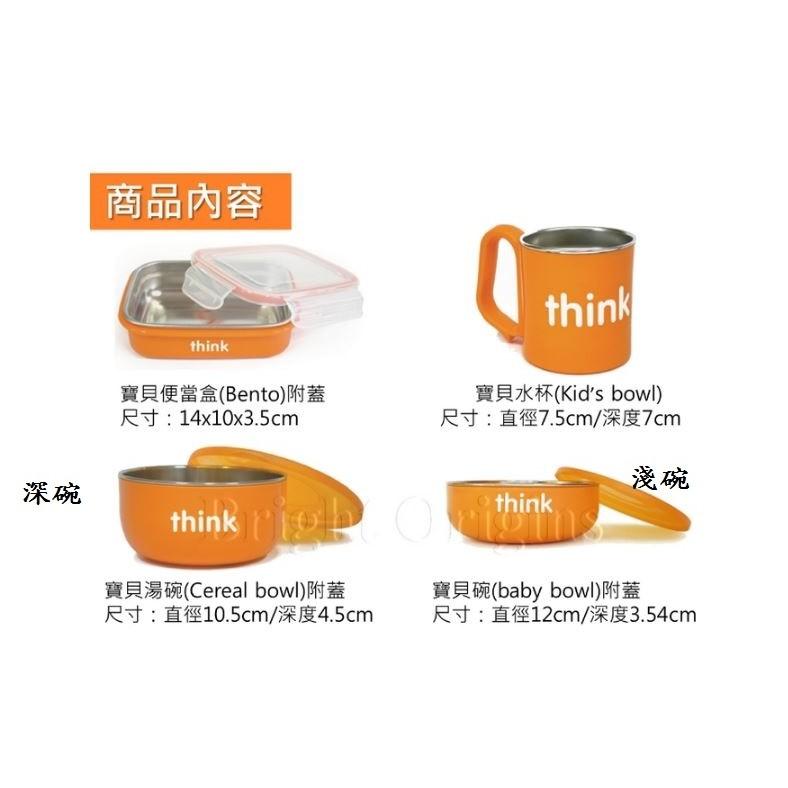 美國Thinkbaby 無毒不鏽鋼餐具組拆賣水杯單賣260