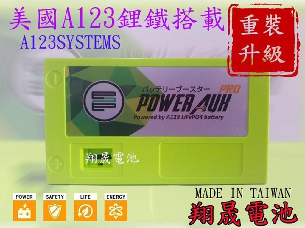 翔晟電池 款四代美國A123 EPE 鋰鐵電池延長電池壽命汽車雜誌部落格家族 外掛鋰鐵第一