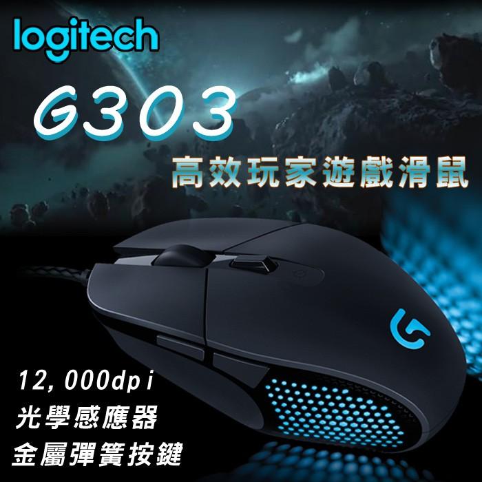 羅技Daedalus Apex G303 RGB 高效能電競滑鼠