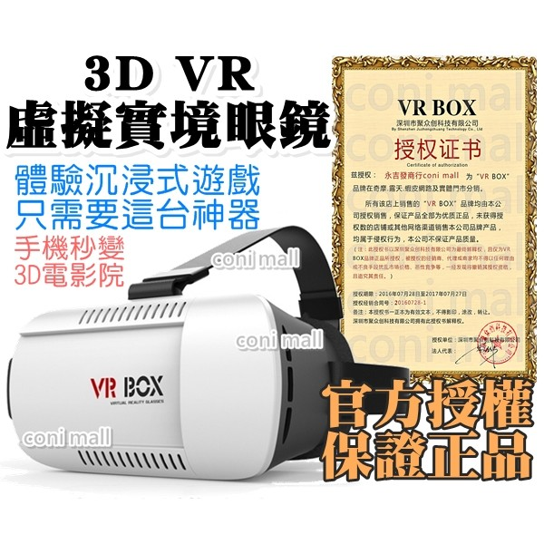 ~coni mall ~官方 虛擬3D 實境眼鏡VR BOX 3D 頭戴式立體眼鏡暴風魔鏡