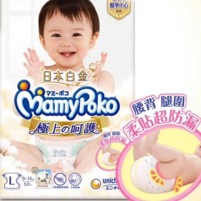 24小時出貨滿意寶寶 極上呵護 白金 極緻呵護M L XL 紙尿褲 尿布