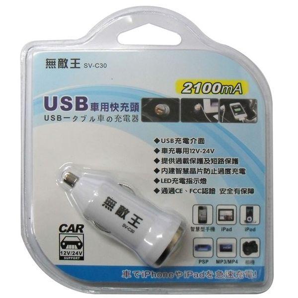 小昊子無敵王USB 車用快充頭智慧型手機iPAD eBooK GPS SV C30