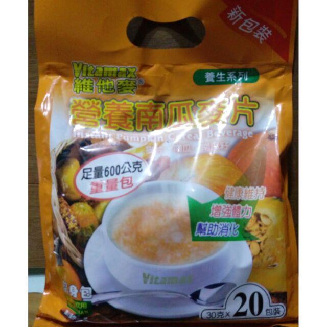 ~Vitamax 維他麥~營養南瓜麥片隨身包養身系列20 入袋