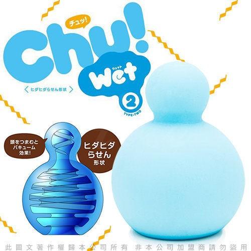 莎莎情趣 EXE 第 Chu Wet 輕巧自慰器藍色橫紋款溫和款2 第1 次 時不需加潤滑