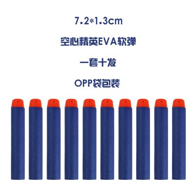 7 2cm 玩具槍 EVA 泡沫軟彈Nerf 戰隊 軟彈夜光彈