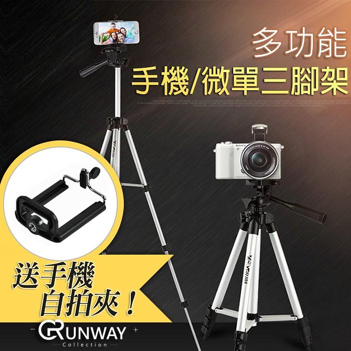 隨身型手機相機三角架三腳架伸縮腳架 各手機方便 伸縮腳架買就送手機 夾
