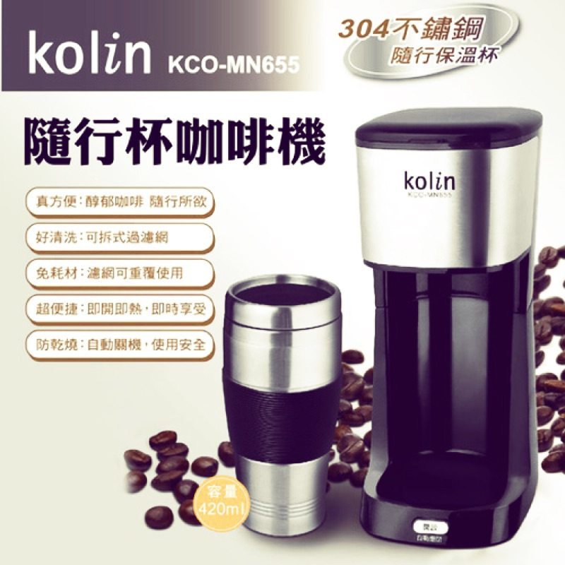 Kolin 哥林隨行杯咖啡機KCO MN655