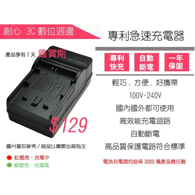 創心Canon LP E8 LPE8 佳能 充 國際電壓 1 年 電池 550D 600D