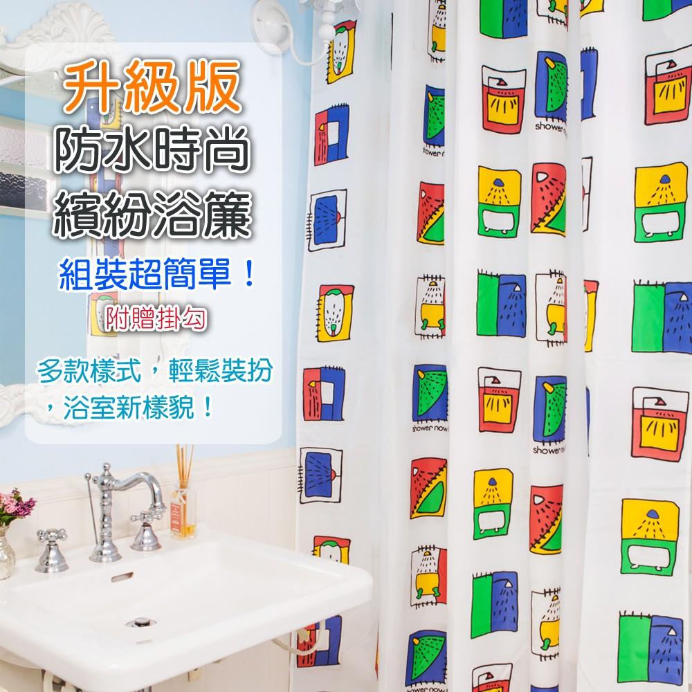 升級版防水 繽紛浴簾花樣款
