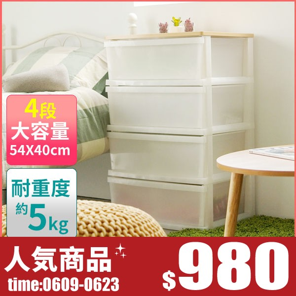 整理箱收納櫃斗櫃衣櫃~Q0039 ~QBOX 木天板衣物抽屜收納櫃四層外銷 款完美主義