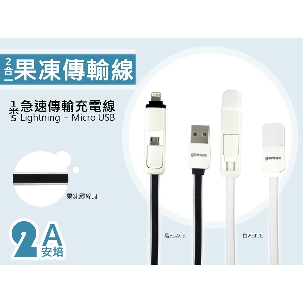 iphone micro 2 合一加長1 5 米充電線扁線果凍線note5 htc10 A
