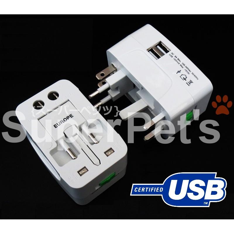 雙USB 款萬用轉接頭、萬用插頭、萬能旅行插頭轉換器、轉接頭只要一顆與世界來電、多國轉換插