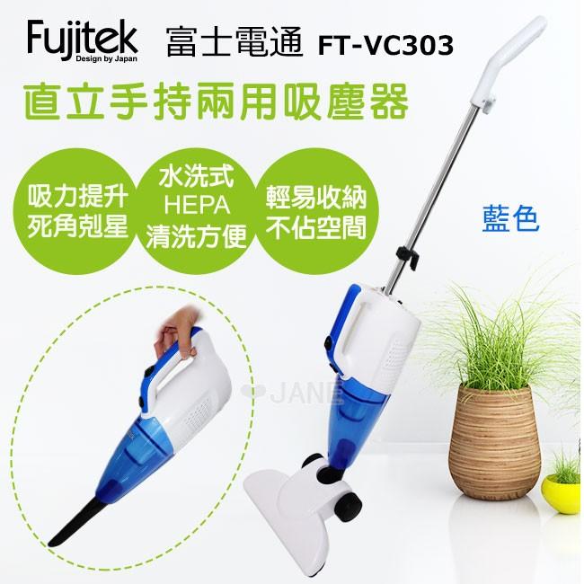 不可超取宅配富士電通有線式手持直立旋風吸塵器FT VC303 藍比TC 5121 還強