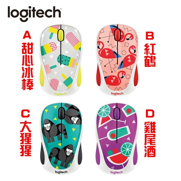 Logitech 羅技M238 無線滑鼠創新的圖案 選擇自己獨特的風格猩猩紅鶴冰棒雞尾酒四