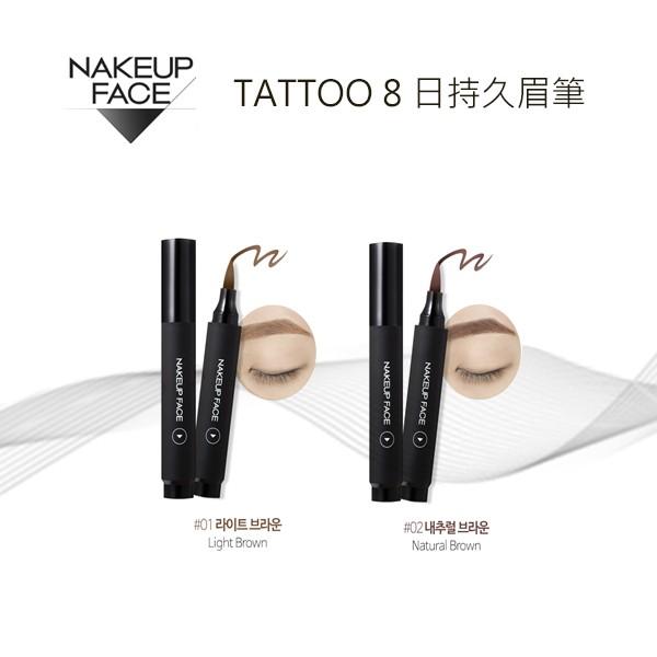Nakeup Face Tattoo 8 日持久眉筆2 6g