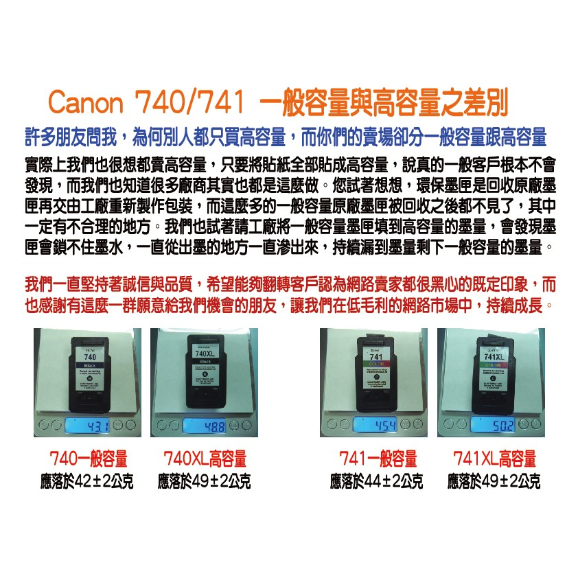 ~U like ~隨貨附發票Canon 環保墨水匣PG 740 CL 741 PG 740