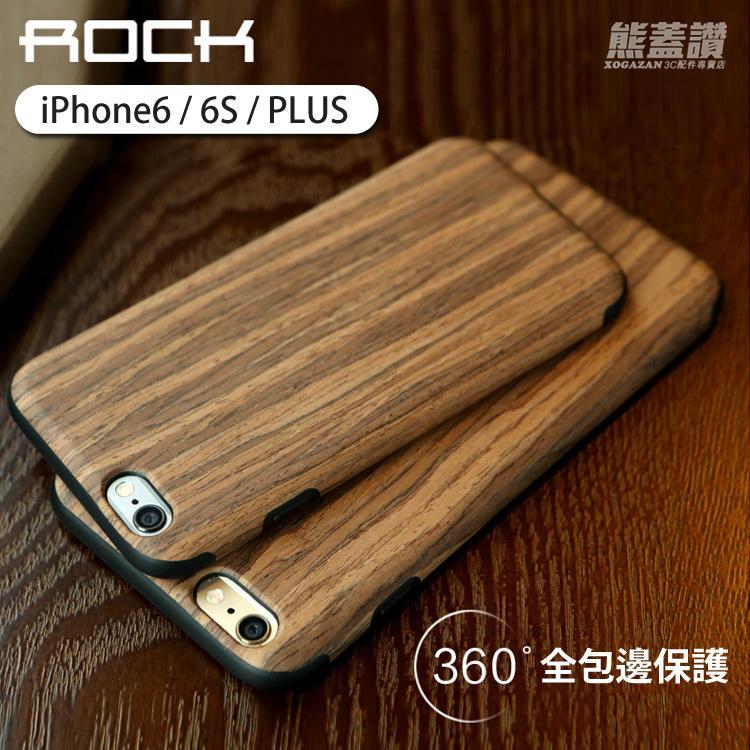 ROCK i6 6S PLUS 原木 實木手機殼保護殼TPU 保護鏡頭iPhone6