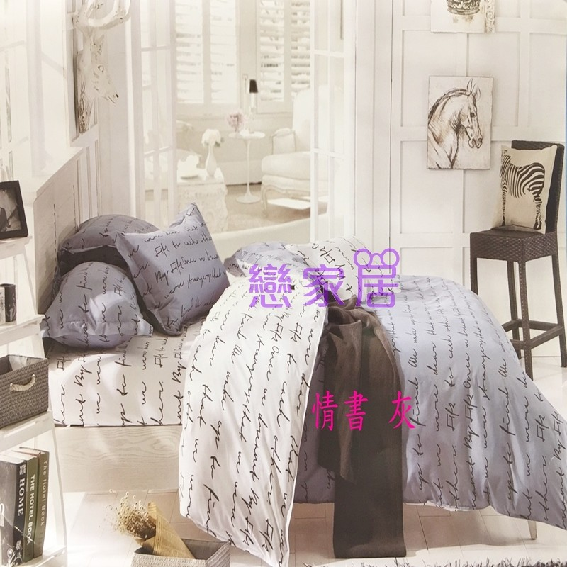 戀家居品牌日系無印良品風格  當天出貨專櫃 床包組雙人雙人加大涼被三件組四件組