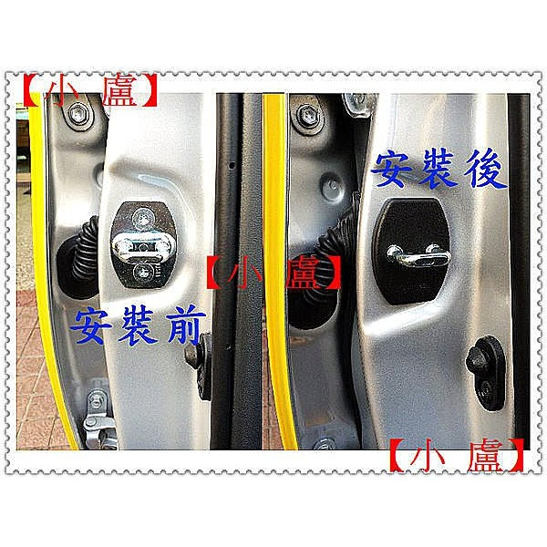 ~小盧~Toyota 車系門鎖扣保護蓋防鏽六角鎖裝飾蓋Wish RAV4 Yaris 10