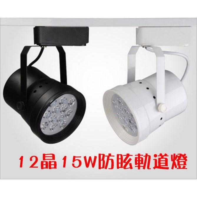 12 晶15W LED 軌道燈投射燈投光燈天花燈GLY 06312 6K