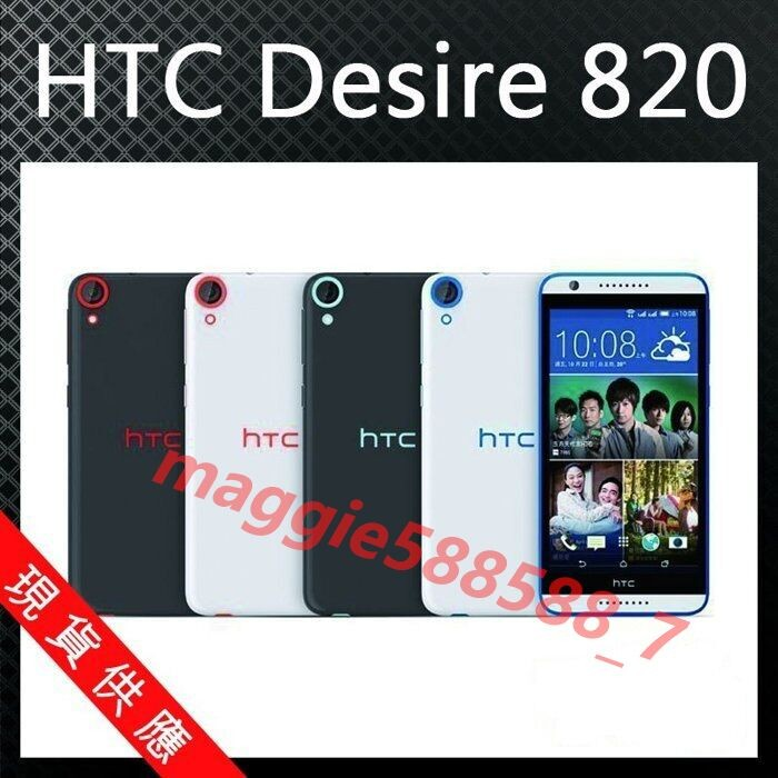 HTC Desire 820 送指尖陀螺鋼化膜簡配dual sim 5 5 吋1300 萬