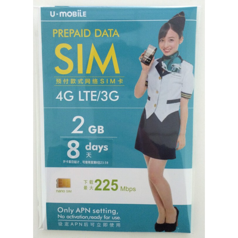 下殺docomo 3G 4G 速度u mobile ,8 日2GB 高速流量超過降速到4