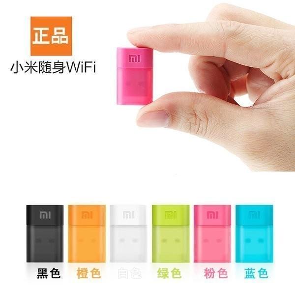 小米官方正品小米wifi 無線 隨身wifi IP 分享器usb 無線網卡