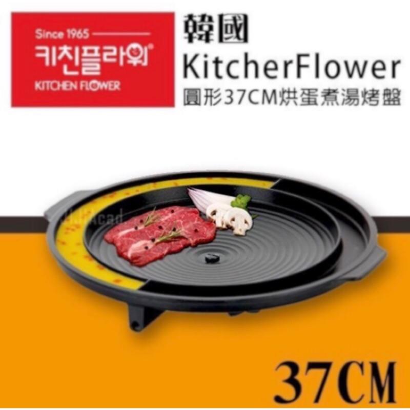 韓國kitchen Flower 烘蛋排油不沾鍋烤肉盤37cm 原型烤盤多 烤盤