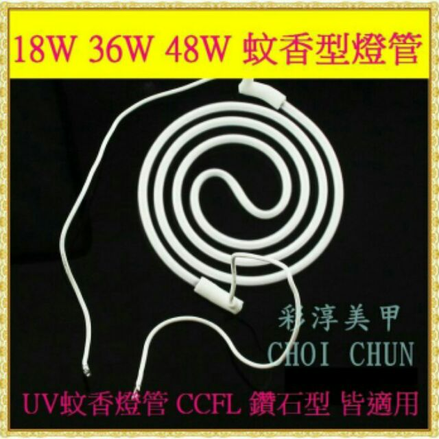 美甲美睫光療水晶材料用品~蚊香型燈管~美甲光療機 UV 蚊香CCFL 燈管18W 36W