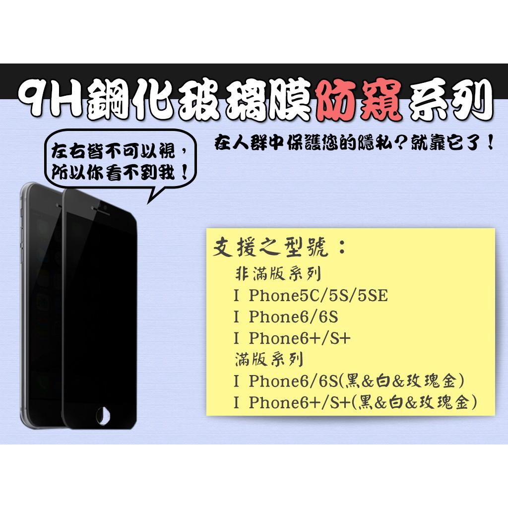 9H 鋼化玻璃 防窺非滿版滿版黑白 I Phone5 系列I Phone6 系列