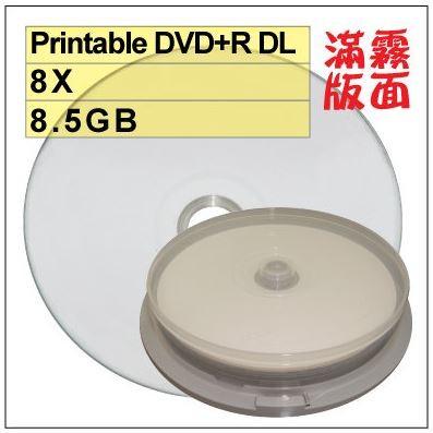 ~霧面滿版可印片~ 中環 Printable DVD R DL 8X 8 5GB 240M