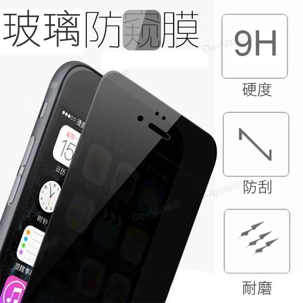 ~E47 ~防窺膜防偷看玻璃保護貼鋼化膜玻璃貼9H iPhone 7 6 6S Plus
