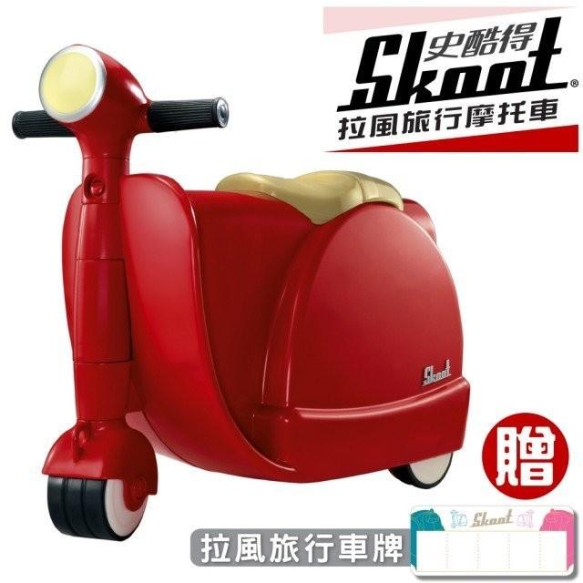 2 in 1 幼童行李箱摩托車~英國Skoot 史酷得~拉風旅行摩托車紅色